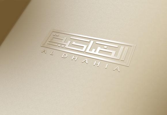 Al Dhahia Mixed Use Residential Development (Al Akaria Real Estate Development)