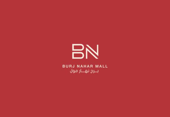 Burj Nahar Mall